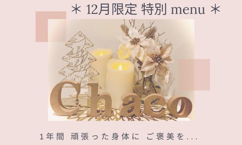Chacoキャンペーン